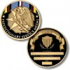 Armed Forces Expeditionary Medal Coin - Engravable
